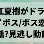 花江夏樹がドラマオーマイボス/ボス恋に出演は何話?見逃し動画も!