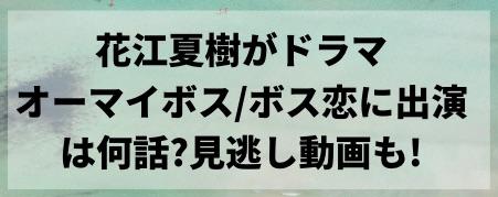 ボス恋2話