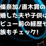 西條奈加/直木賞の結婚した夫や子供は?デビュー前の経歴や家族もチェック!