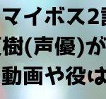 オーマイボス2話に花江夏樹_声優_が出演_予告動画や役は何_