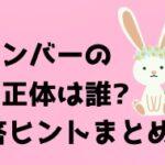 ゴチ新メンバーのウサギの正体は誰?一問一答ヒントまとめと予想!