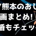 小崎友市/熊本のおじさん歌姫42歳の動画まとめ!仕事や結婚もチェック!