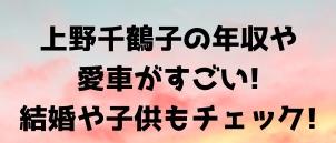 上野千鶴子の年収や愛車がすごい_結婚や子供もチェック_