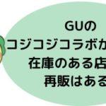 GUのコジコジコラボが売切れ!在庫のある店舗や再販はある?