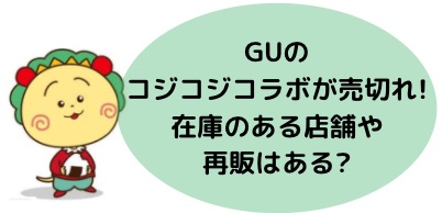 GUのコジコジコラボが売切れ_在庫のある店舗や再販はある_