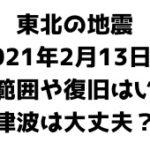 東北の地震(2021年2月13日)の停電範囲や復旧はいつ?津波は大丈夫?