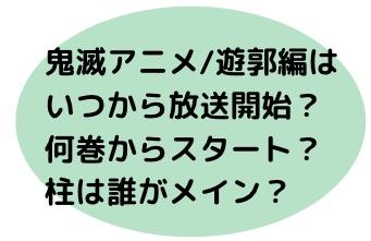 鬼滅遊郭編2