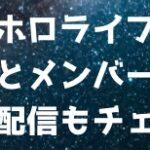 花咲くホロライブ2021セトリとメンバーは誰?重大発表もチェック!