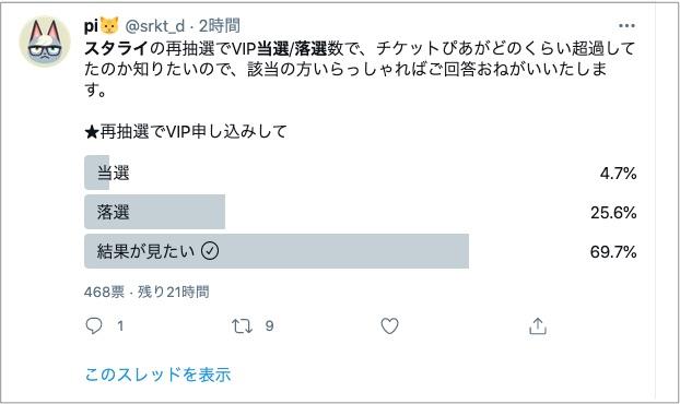 スタライ 落選 当選_2