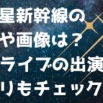 流れ星新幹線の動画や画像は?HKTライブの出演者やセトリもチェック!