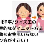 古川洋平/クイズ王の効率的なダイエット方法!運動もお金もいらないやり方がすごい!