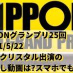 IPPONグランプリ25回2021/5/22野田クリスタル出演の見逃し動画は?スマホでも!