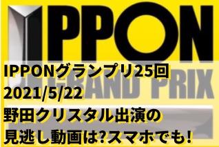 IPPONグランプリ25回