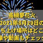 高槻夢花火2021年8月29日の打ち上げ場所はどこ?画像や動画もチェック!