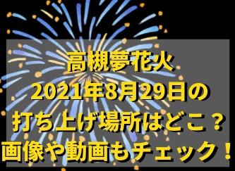 高槻夢花火2021