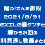 おどるさんま御殿2021/8/31EXILE橘ケンチと郷ひろみ回の見逃し無料動画は!