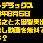 アウトデラックス2021年8月5日寺田昌之と太田智美出演回の見逃し動画を無料で見る方法は?