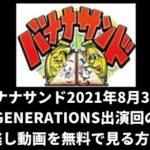 バナナサンド2021年8月31日GENERATIONS出演回の見逃し動画を無料で見る方法!