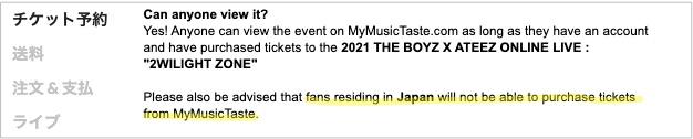 日本在住のファンは購入できません