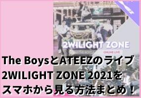 The_BoysとATEEZのライブ2WILIGHT_ZONE_2021をスマホから見る方法まとめ!