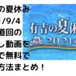 有吉の夏休み2021/9/4北海道回の見逃し動画をフルで無料で見る方法まとめ!