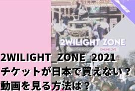 2WILIGHT_ZONE_2021チケット