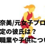 豊田真奈美/元女子プロが結婚予定の彼氏は?現在の職業や子供についても!
