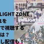 2WILIGHTZONE2021を日本で視聴する方法は?見逃し配信も!