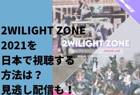 2WILIGHT_ZONEタイトル