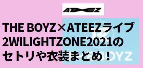 THE BOYZ×ATEEZライブ2WILIGHTZONE2021のセトリや衣装まとめ!