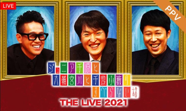 ジュニア千原と大輔宮川と千豊小籔のすべらない話THE_LIVE_2021