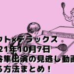 アウト×デラックス2021年10月7日水谷隼出演の見逃し動画を見る方法まとめ!