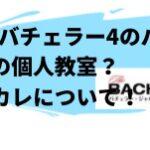 休井美郷/バチェラー4のパン教室は少人数制の個人教室?身長や元カレについて!