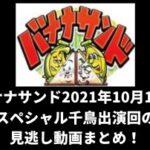 バナナサンド2021年10月12日スペシャル千鳥出演回の見逃し動画まとめ!