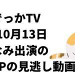 ホンマでっかTV2021年10月13日峰岸みなみ出演の猫溺愛SPの見逃し動画まとめ!