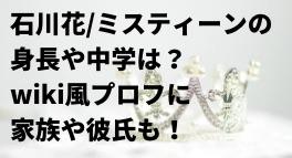 石川花2022ミスティーン