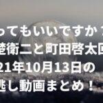 占ってもいいですか?赤楚衛二と町田啓太回/2021年10月13日の見逃し動画まとめ!