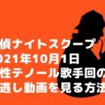 探偵ナイトスクープ2021年10月1日女性テノール歌手回の見逃し動画を見る方法!