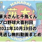 華大さんと千鳥くんプロ野球大喜利回2021年10月19日の見逃し無料動画まとめ!