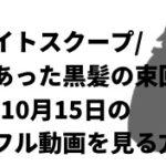 探偵ナイトスクープ/実家にあった黒髪の束回2021年10月15日の見逃しフル動画を見る方法は!