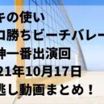 ガキの使いボロ勝ちビーチバレー/氏神一番の2021年10月17日見逃し動画まとめ!
