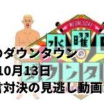 水曜日のダウンタウン2021年10月13日嫁の寝言対決の見逃し動画まとめ!