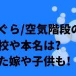 鈴木もぐら/空気階段の中学高校や本名は?結婚した嫁や子供も!