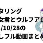 モニタリング八乙女君とウルフアロン回2021/10/28の見逃しフル動画まとめ!