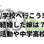 尾崎豆/学校へ行こう!の年齢や結婚した嫁は?現在の活動や中学高校も!