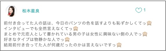 Twitter質問箱元カレ