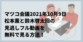 マツコ会議20211009