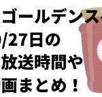関ジャム1027