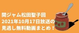 関ジャム松田聖子
