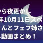 月曜から夜更かし2021年10月11日スペシャル桐谷さんとフェフ姉さん回の見逃し動画まとめ!